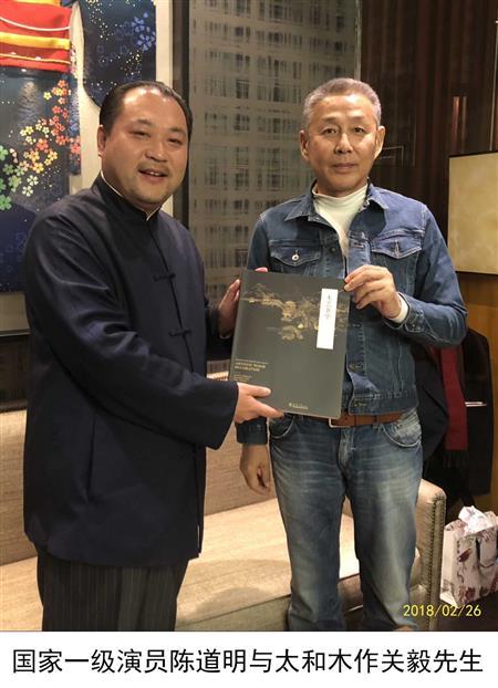 国家一级演员陈道明与太和木作关毅先生